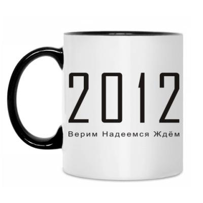 Кружка 2012 год