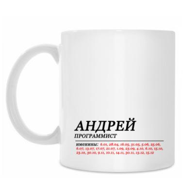 Кружка АНДРЕЙ 1