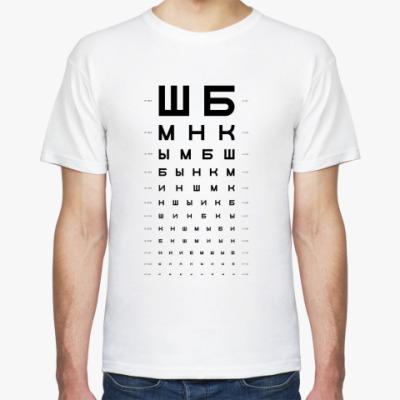 Футболка Таблица проверки зрения