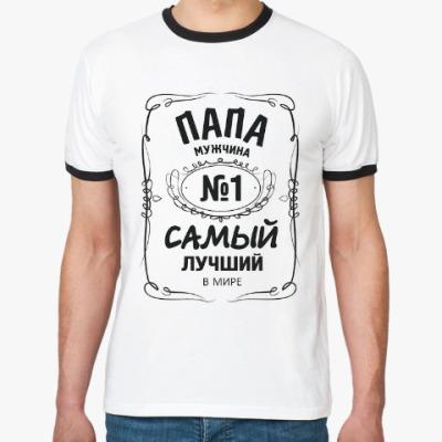 Футболка Ringer-T Лучший папа