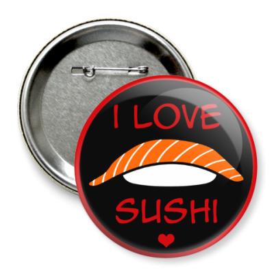 Значок 75мм Я люблю суши
