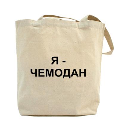 Я - ЧЕМОДАН