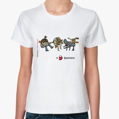Классическая футболка  Соло (жен)