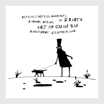 Постер Собака Баскервилей