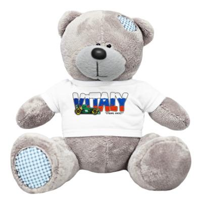 Плюшевый мишка Тедди VITALY