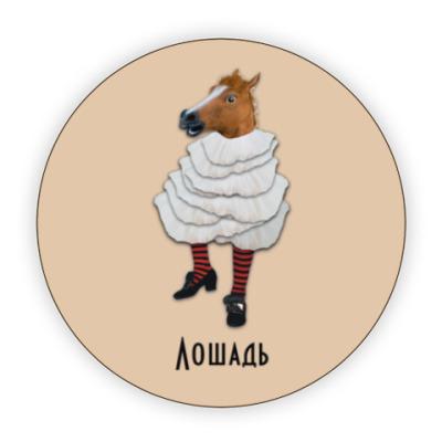 Костер (подставка под кружку) Лошадь