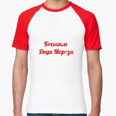 Футболка реглан Костюм Деда Мороза