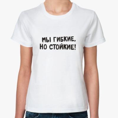 Классическая футболка мы гибкие, но стойкие