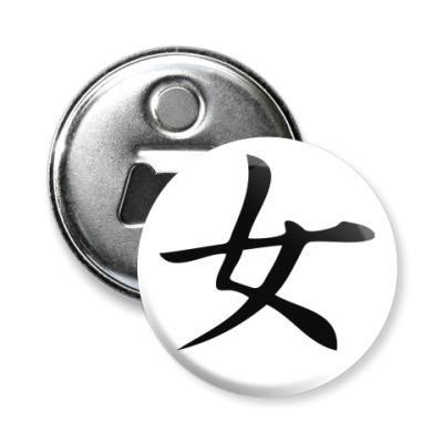 Магнит-открывашка Feng Shu