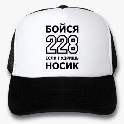 Кепка-тракер Кепка  Бойся 228