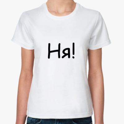 Классическая футболка ня!