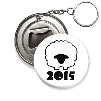 Брелок-открывашка Год козы(овцы) 2015