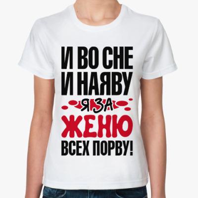 Классическая футболка я за Женю всех порву