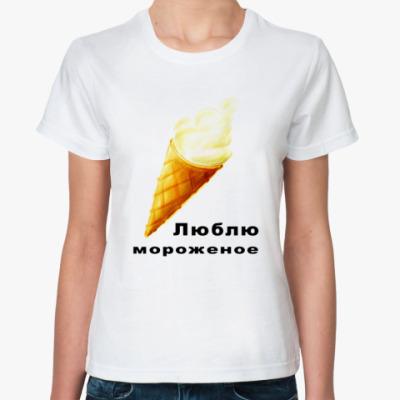 Классическая футболка Люблю мороженое