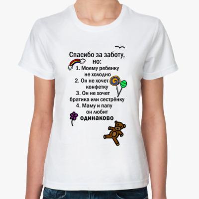 Классическая футболка Спасибо за заботу