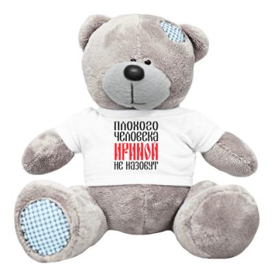 Плюшевый мишка Тедди Ирина