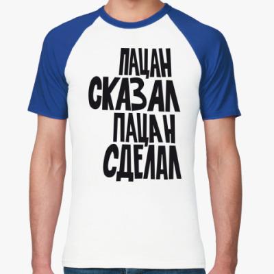 Футболка реглан Пацан