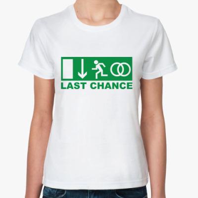 Классическая футболка Последний шанс