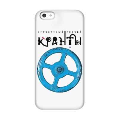 Чехол для iPhone 5c Несчастный Случай (iPhone 5c)