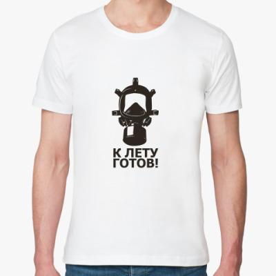 Футболка из органик-хлопка Противогаз, лето, апокалипсис