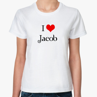 Классическая футболка  I Love Jacob