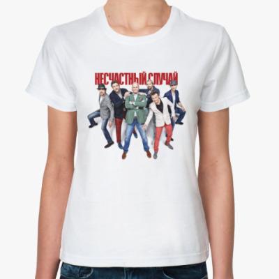 Классическая футболка Несчастный Случай
