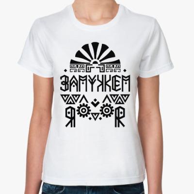 Классическая футболка Магический оберег для жены