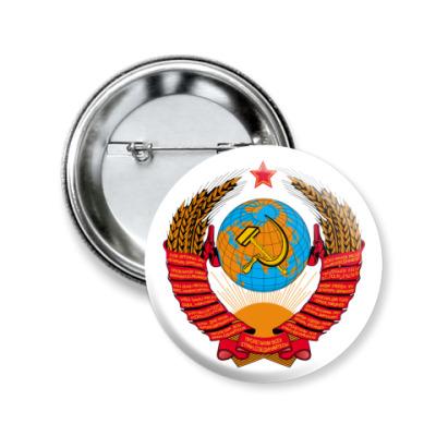 Значок 50мм Герб СССР