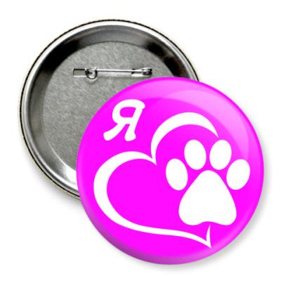 Значок 75мм Я люблю фурри, розовый значок