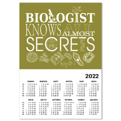 Календарь биологи