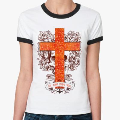 Женская футболка Ringer-T Вся наша жизнь - икра!