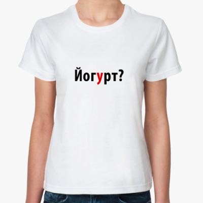 Классическая футболка Йогурт?