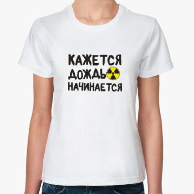 Классическая футболка радиактивный дождь