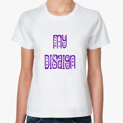 Классическая футболка Мой дизайн