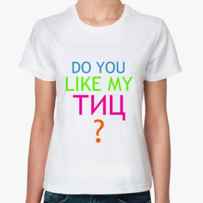 Классическая футболка ТИЦ