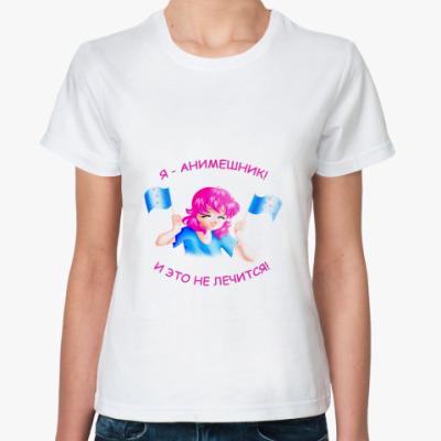 Классическая футболка Я Анимешник