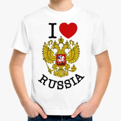 Детская футболка  I LOVE RUSSIA
