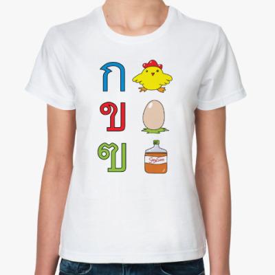 Классическая футболка Пусть Таиланд всегда будет с вами!