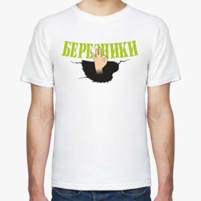 Футболка Серия «Березники и ПРОВАЛЪ»