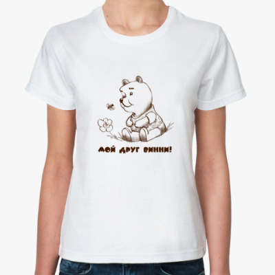 "Классическая футболка  футболка ""Винни"""