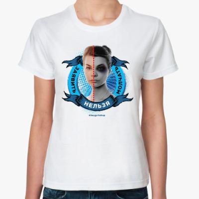 Классическая футболка Заявить нельзя молчать
