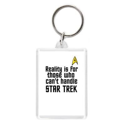 Брелок Reality vs Star Trek