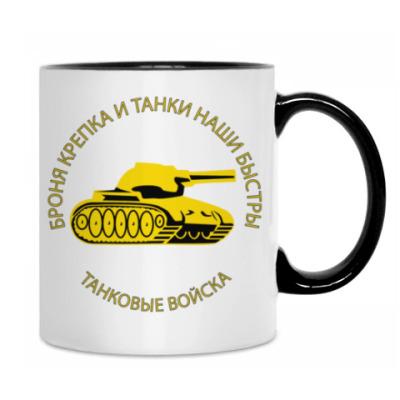 Кружка с эмблемой Танковых Войск