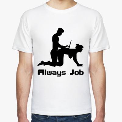 Футболка Always Job
