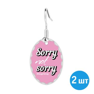 Sorry Not Sorry серьги
