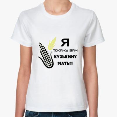 Классическая футболка Кузькина Мать от Никиты