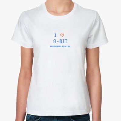 Классическая футболка  i love 8-bit