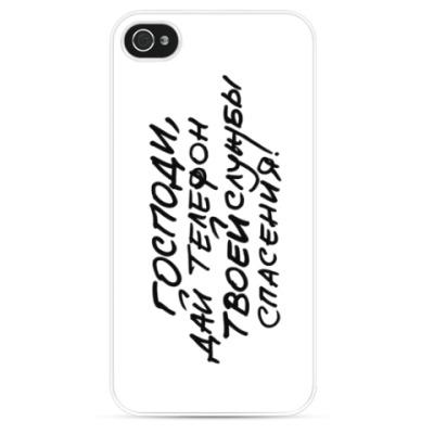 Чехол для iPhone НС (подпись: А.Кортнев)