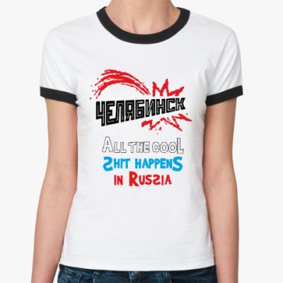 Женская футболка Ringer-T Челябинск - Метеорит