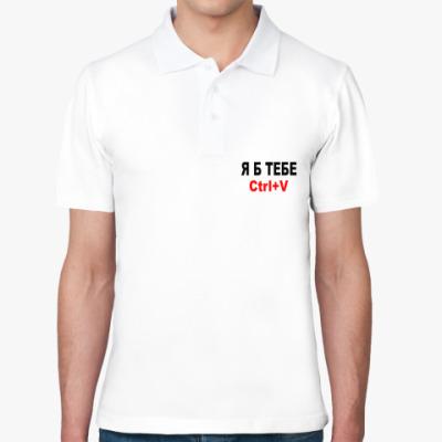 Рубашка поло Я б тебе Ctrl+V